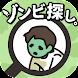 ゾンビ探し - Androidアプリ