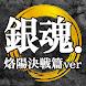 クイズ for 銀魂〜烙陽決戦篇〜