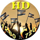 Israel HD Wallpaper plus