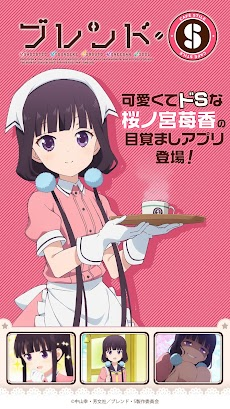 ブレンド・S ~苺香アラーム~のおすすめ画像1
