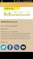 Screenshot of Be Basimcha