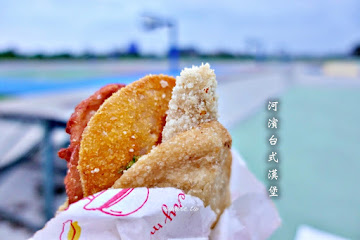 河濱台式漢堡