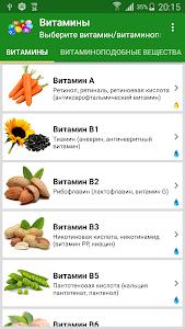 Витамины в продуктах питания screenshot 4