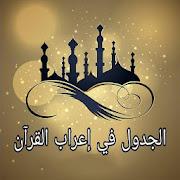 الجدول في إعراب القرآن وصرفه وبيانه
