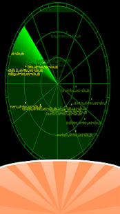 Звук сонара - náhled
