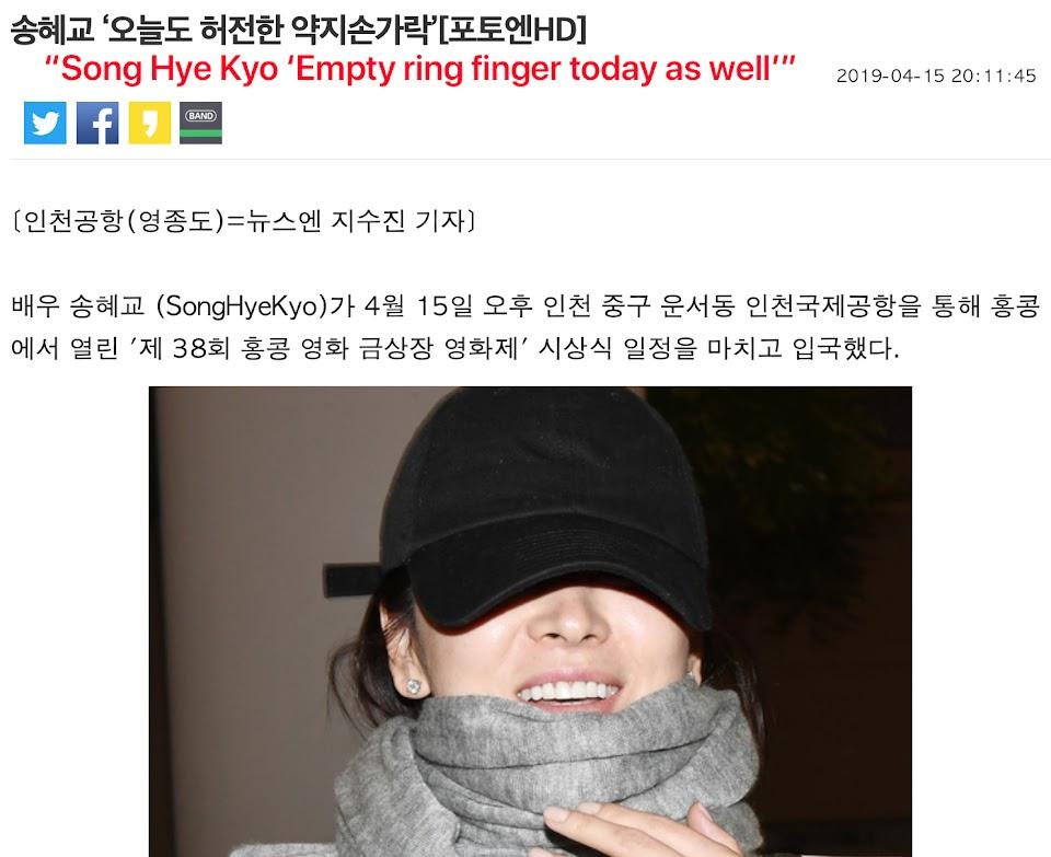song hye kyo ringless 2