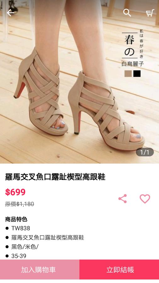 白鳥麗子 日韓風超人氣平價美鞋品牌,流行單品,一次滿足妳。 - Android Apps on Google Play