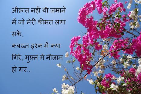 Love Shayari for Whatsapss - náhled