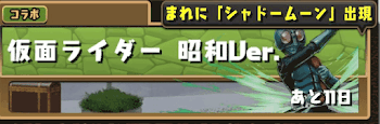 仮面ライダーコラボダンジョン