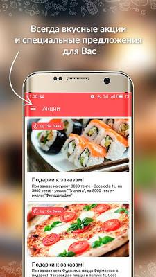 Chocofood.kz - доставка еды - screenshot