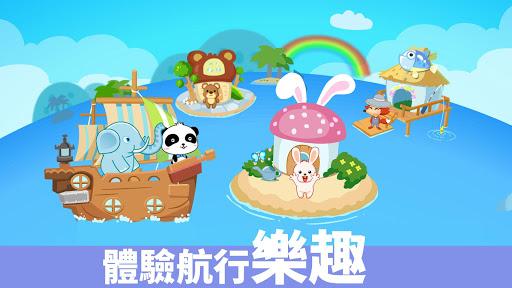 小小船長-貓熊大航海-寶寶巴士