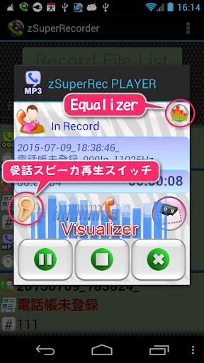 玩免費商業APP 下載zSuperRecorder 通話錄音 app不用錢 硬是要APP
