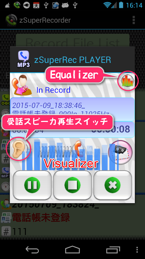 zSuperRecorder Call Recorder- screenshot