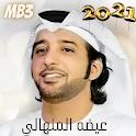 اغاني عيضه المنهالي 2021 icon