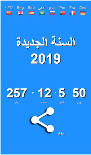 New Year 2019 Countdown, Cuenta Regresiva Contagem 1.0.0 screenshots 2