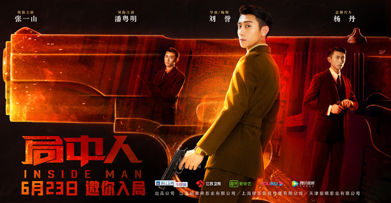 Inside Man China Drama