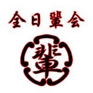 アルファード ANH20W 240sのカスタム事例画像 赤瞳 東[輩]海会 副会長 (SO魂UL代表)さんの2020年09月02日08:07の投稿