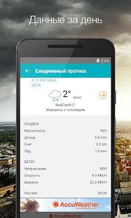 AccuWeather Погода Screenshot