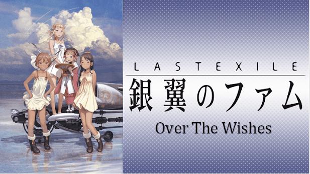 ラストエグザイル -銀翼のファム- Over The Wishes|映画無料動画まとめ
