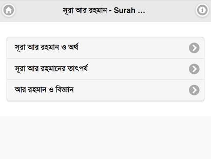 surah ar rahman bangla pdf