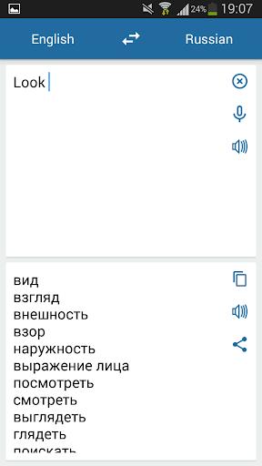 Russian English Translator 2.5.2 screenshots 1