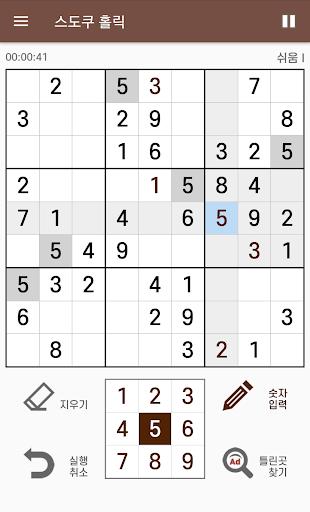 SUDOKU HOLIC 1.1.1 Cheat screenshots 2