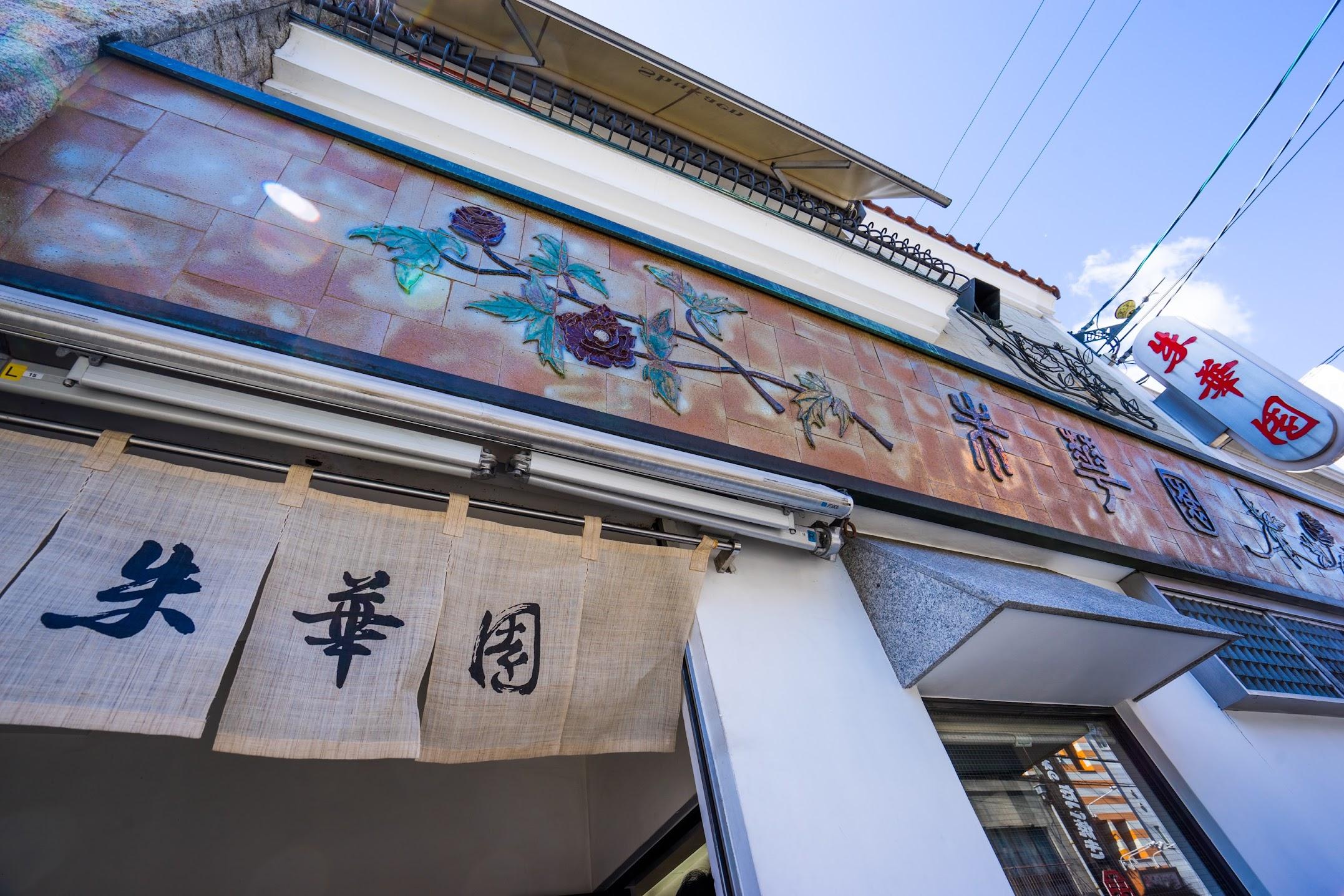 尾道 朱華園1