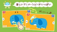 タッチ!あそベビずかん 赤ちゃんが喜ぶ子供向け知育アプリのおすすめ画像2