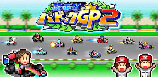開幕!!パドックGP2 for PC