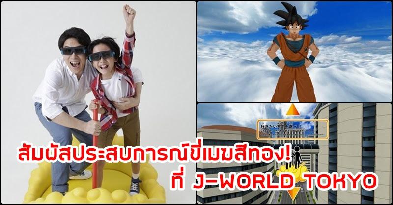 [Dragonball] สัมผัสประสบการณ์ขี่เมฆสีทอง! ที่ J-WORLD TOKYO