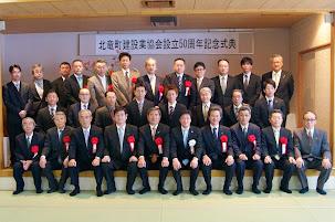 北竜建設業協会50周年記念式典
