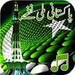 Pakistani Milli Naghamay for Pakistan Day 23 march APK