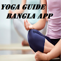 Yoga Guide Bangla App icon
