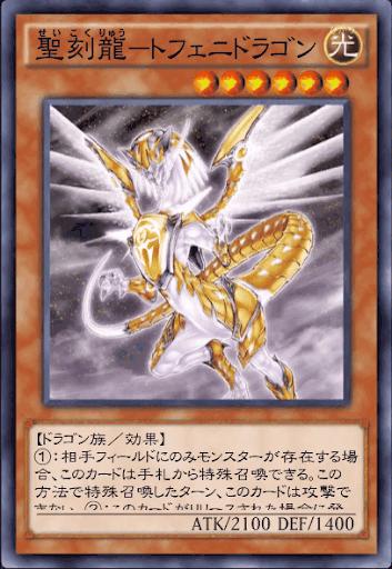 聖刻龍トフェニドラゴン
