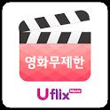유플릭스 무비 tvG - 영화 미드 추천 다운 무료 icon