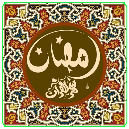 ادعية و تبريكات شهر رمضان 2018 توبة و حسنات