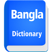 English to Bangla Dicitonary Lite