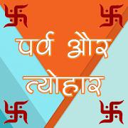 Parv Tyohar 2019 Festival List Hindu Calendar