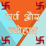 Parv Tyohar 2018 Festival List Hindu Calendar Icon