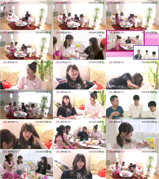 (TV-Variety)(720p) SKE48 LINE LIVE コレカケルアレ ep05 160802
