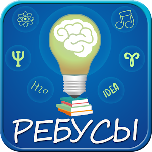 Ребусы for PC and MAC