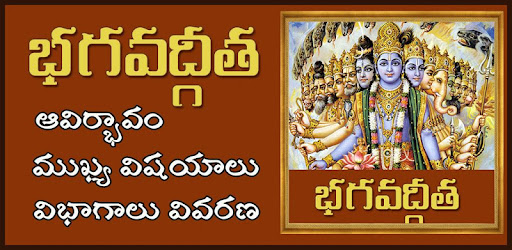 Bhagavad Gita Telugu Apps On Google Play