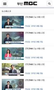 부산MBC screenshot 4