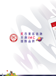 Download 台中IMC For PC Windows and Mac apk screenshot 4