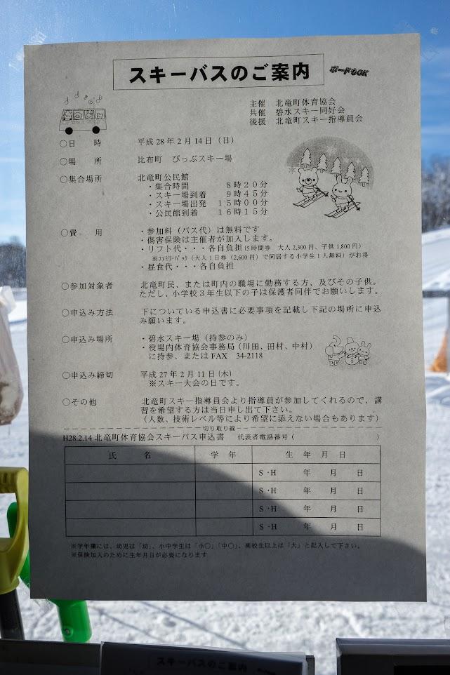 スキーバス(ぴっぷスキー場)のご案内