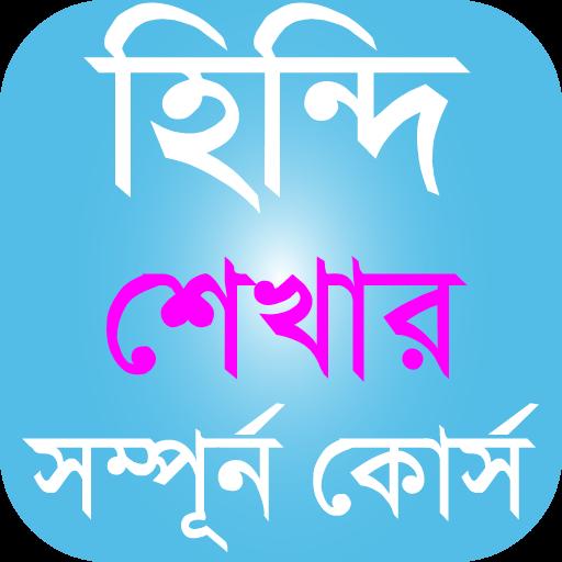 হিন্দি ভাষা শিক্ষা-Learn Hindi in Bangla New Full