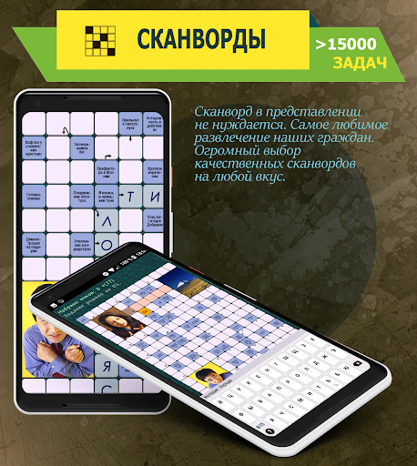Crosswords, Keywords, Scandinavian Crosswords filehippodl screenshot 1
