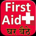 First Aid Ghar Baithe icon