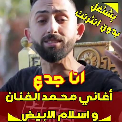 Download محمد الفنان و اسلام الابيض مهرجان انا جدع Apk