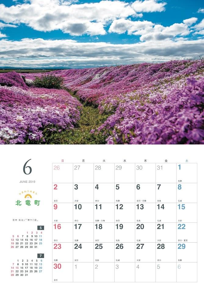 5月・北竜町カレンダー 2019